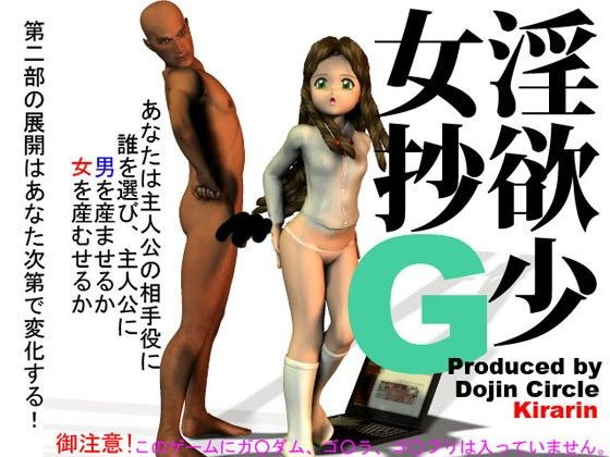 【オリジナル同人】淫欲少女抄G
