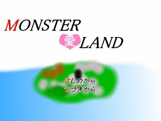 【オリジナル同人】MONSTER LAND
