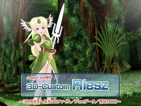 【聖剣伝説同人】3Dカスタム-Riesz