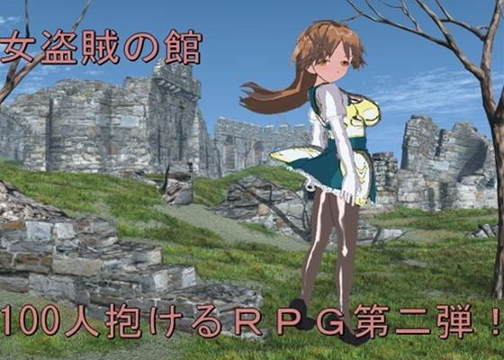 【オリジナル同人】女盗賊の館