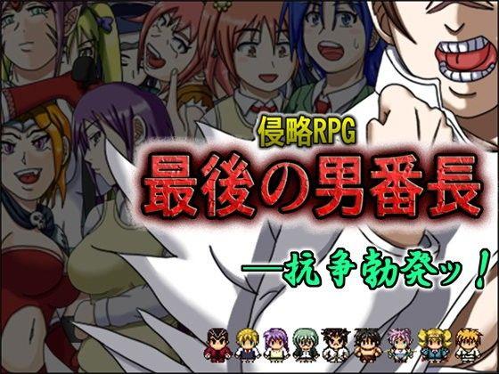 【オリジナル同人】侵略RPG 最後の男番長