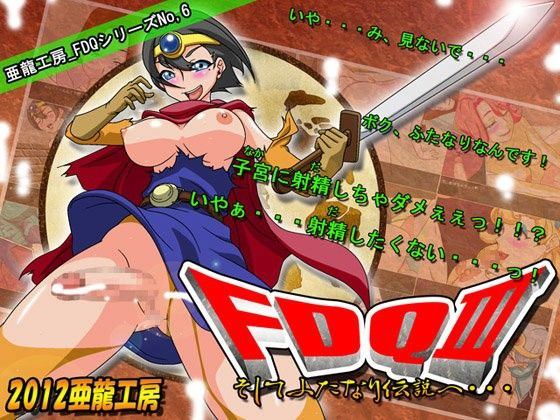 【ゲーム系同人】FDQ3 そしてふたなり伝説へ…