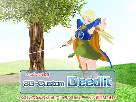 【ロードス島戦記 同人】3Dカスタム-Deedlit
