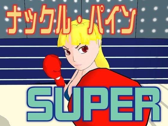 ナックル・パイン SUPER