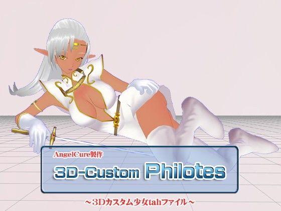 【漫画 / アニメ同人】3Dカスタム-Philotes