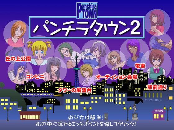【オリジナル同人】パンチラタウン2