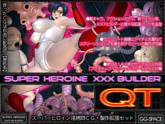 【オリジナル同人】スーパーヒロインXXXビルダーQT