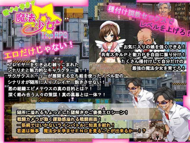 種づけ孕ませ☆魔法少女〜The_RPG〜Ver2.11のサンプル画像3