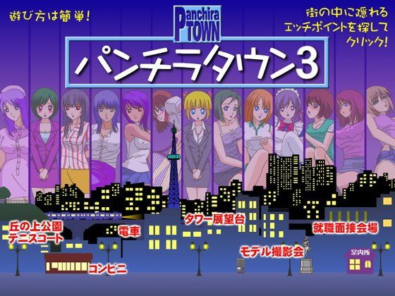 【オリジナル同人】パンチラタウン3