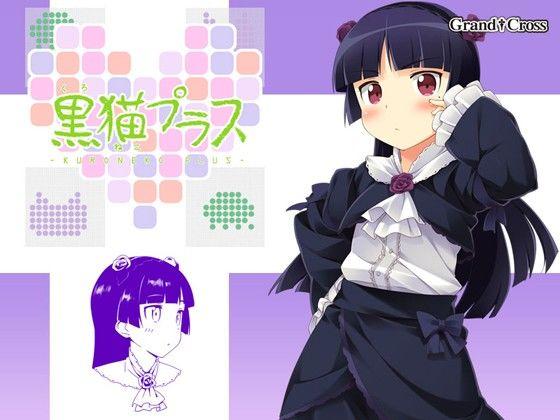 黒猫プラス -予約販売版-_同人ゲーム・CG_サンプル画像01