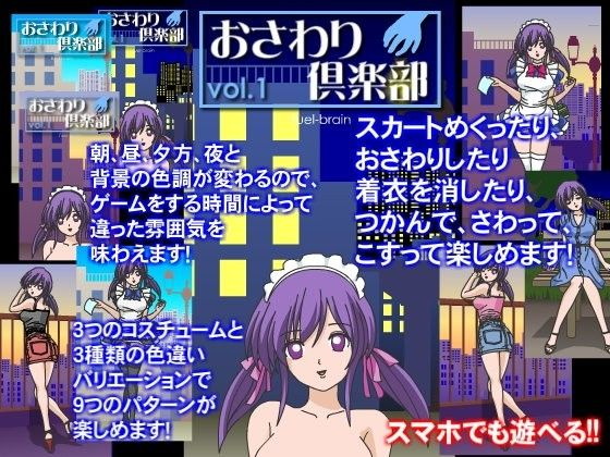 【オリジナル同人】おさわり倶楽部 vol.1