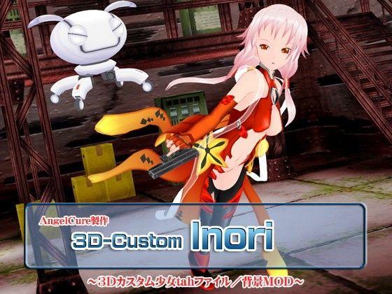 【ギルティクラウン同人】3Dカスタム-Inori