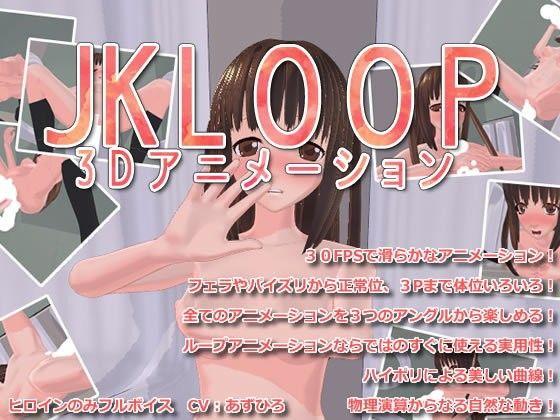 【オリジナル同人】JK LOOP 3D アニメーション