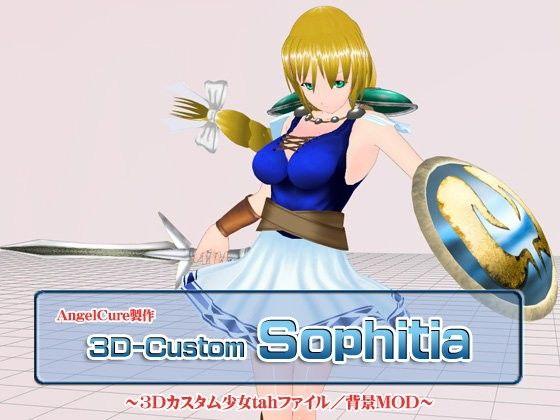 【ゲーム系同人】3Dカスタム-Sophitia