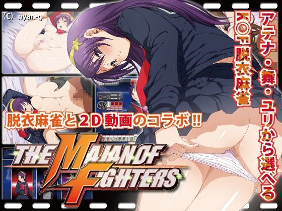 【KOF同人】THE MAJAN OF FIGHTERS