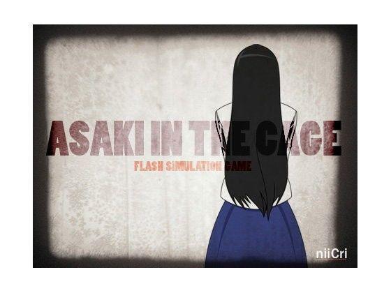 【オリジナル同人】Asaki In The Cage