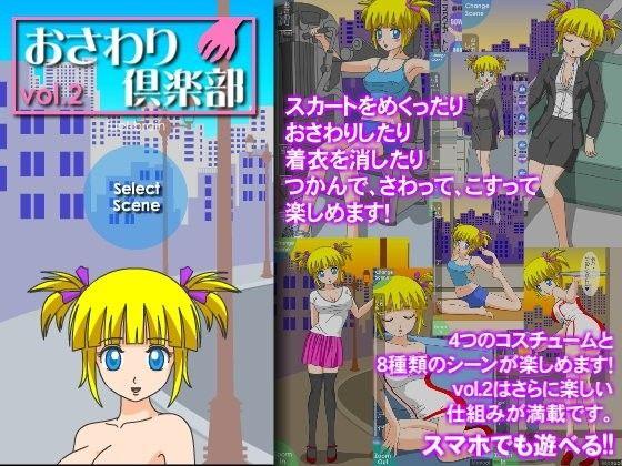 【オリジナル同人】おさわり倶楽部 vol.2