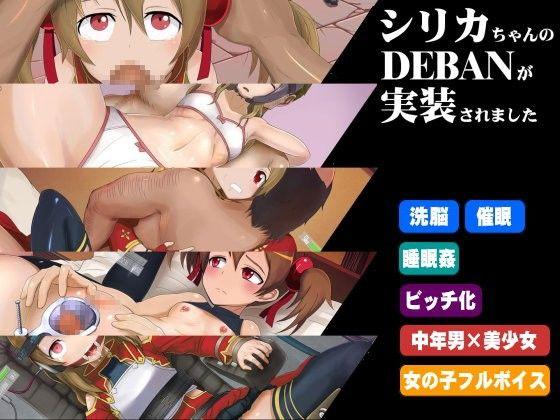 【漫画 / アニメ同人】シリカちゃんのDEBANが実装されました