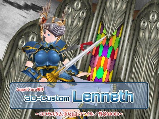 【ヴァルキリープロファイル同人】3Dカスタム-Lenneth