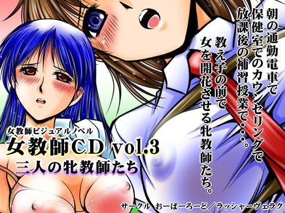 【オリジナル同人】女教師CD vol.3 三人の牝教師たち