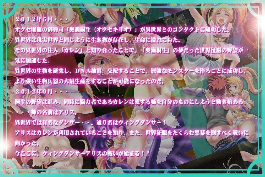 同人ガール:[同人]「ウィングダンサー~凌辱のピンクスワン~」(あふろでぃ~て)