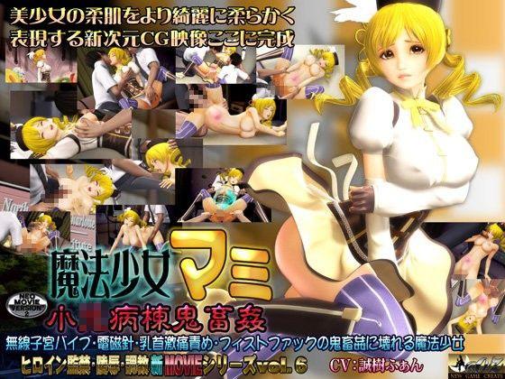 ダウンロード: 魔法少女マミ 小児病棟鬼畜姦 3D フェラ パイズリ 顔射