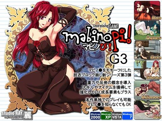 【マビノギ同人】マビノぴ! G3
