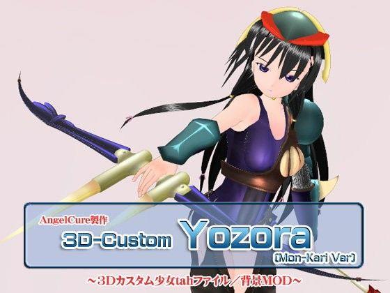 【僕は友達が少ない同人】3Dカスタム-Yozora