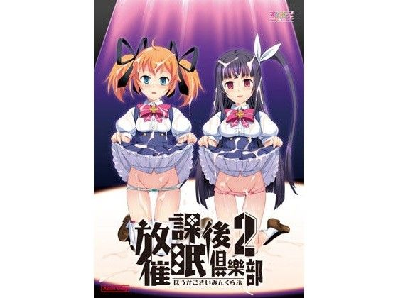 【オリジナル同人】放課後催眠倶樂部2