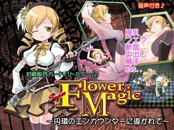 【マギ 同人】SuperFlowerMagicRX