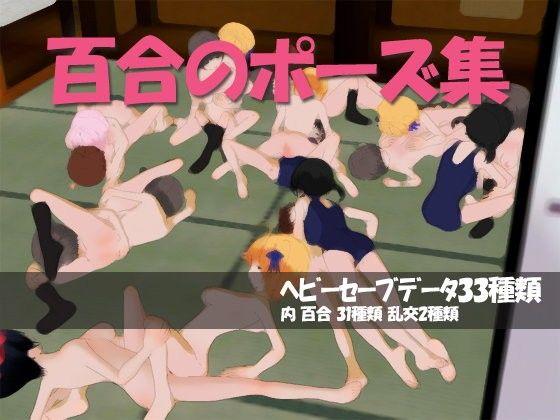 【ゲーム系同人】百合のポーズデータ集[3Dカスタム少女]