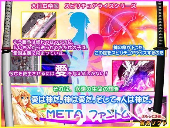 【オリジナル同人】フリー版 METAファントム