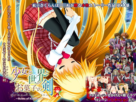 【さくら 3P】ロリ系な少年美少女の、さくら、ナナ、マリの3P学園もの4Pファンタジーの同人エロ漫画。