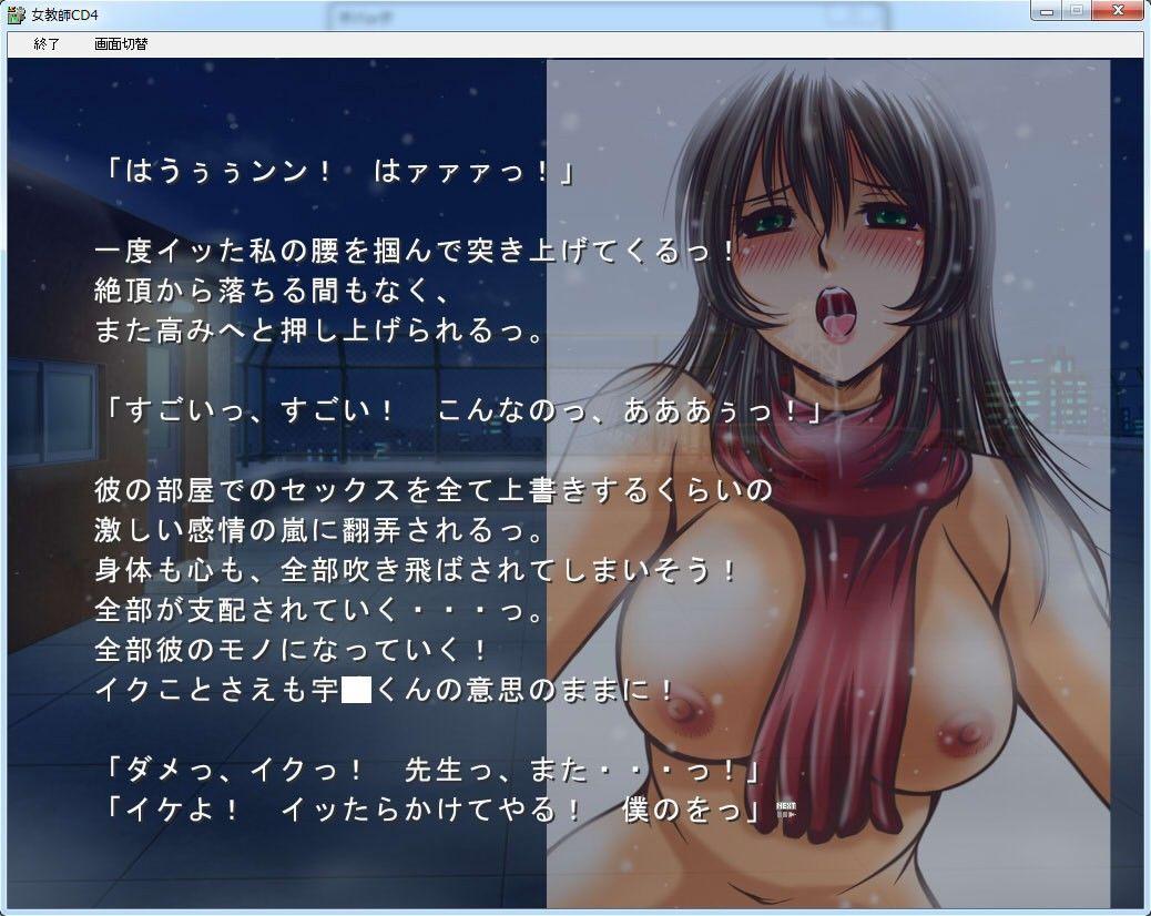同人ガール:[同人]「女教師CD vol.4」(おーばーろーど)