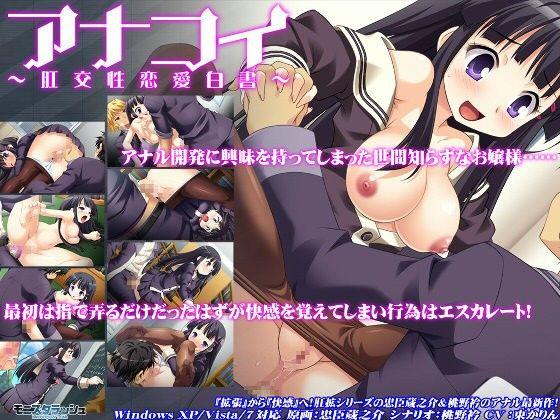 アナコイ〜肛交性恋愛白書〜パッケージ