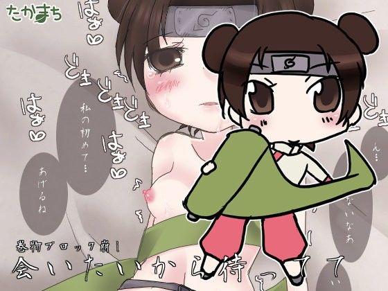 【NARUTO同人】会いたいから待ってて