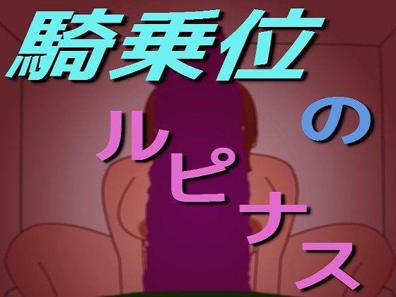 【オリジナル同人】騎乗位のルピナス-序章-