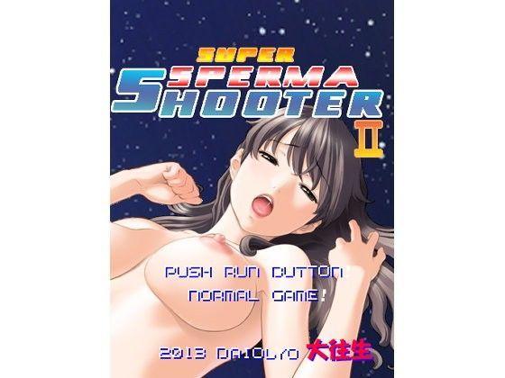 同人ガール:[同人]「SUPER SPERMA SHOOTER II」(大往生)