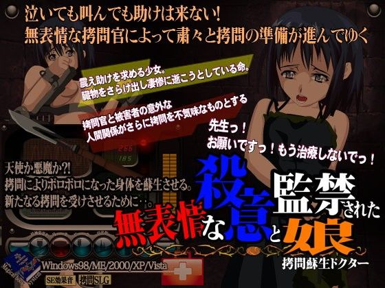 【Magical Book System 同人】無表情な殺意と監禁された娘
