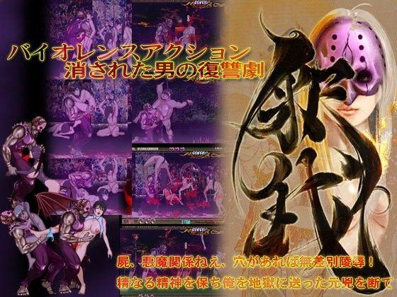 【ゲーム系同人】釈我-SYAKUGA-ver1.09