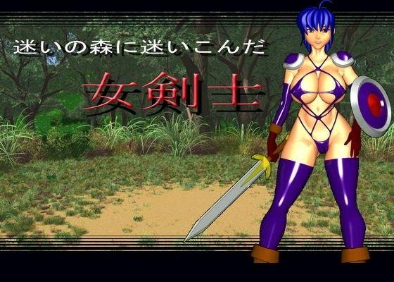 【オリジナル同人】迷いの森に迷いこんだ女剣士