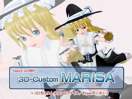 【霧雨魔理沙 同人】3Dカスタム-MARISA