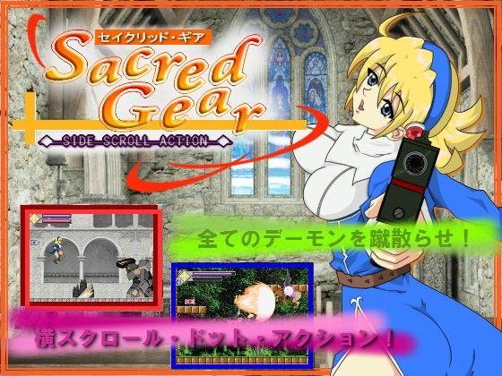 Sacred Gear