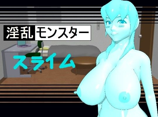 【オリジナル同人】淫乱モンスター  スライム