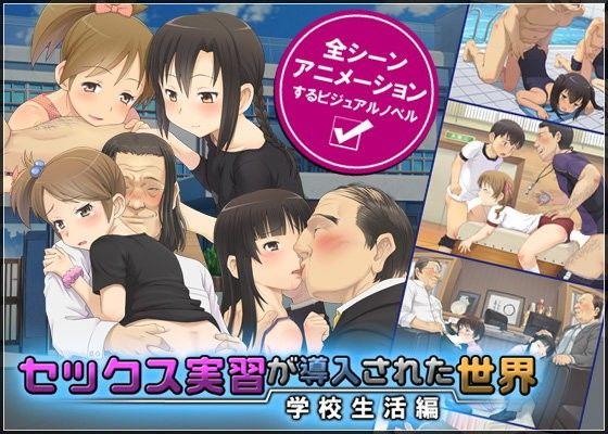 セックス実習が導入された世界 -学校生活編-