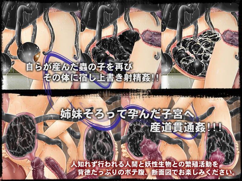 妖蟲輪廻 〜異種姦孕みレイプされ、産んだ蟲に再び受精させられる○学生(達)〜