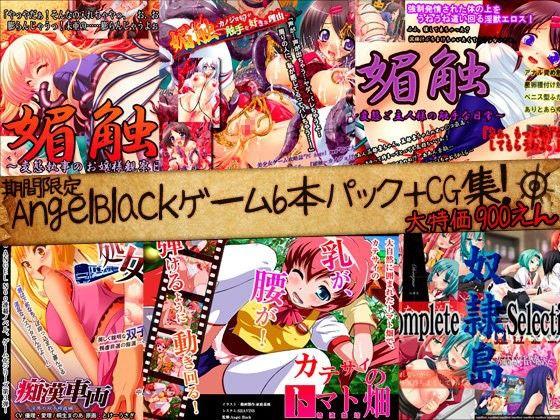 【オリジナル同人】AmgelBlackゲーム6本パック+CG集!