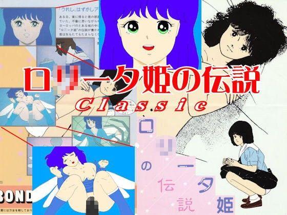 【オリジナル同人】ロ○ータ姫の伝説Classic