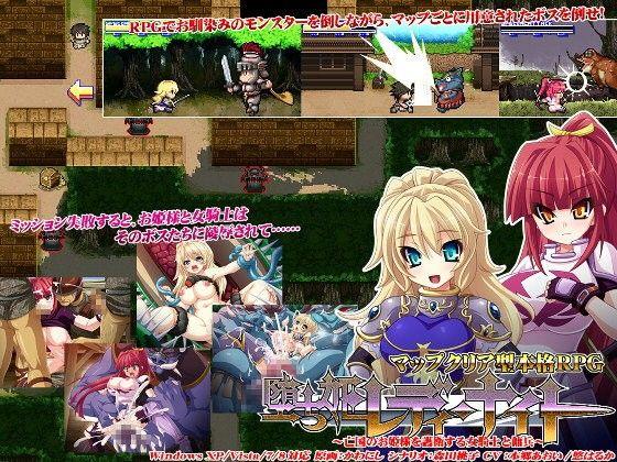 堕ち姫レディ・ナイト~亡国のお姫様を護衛する女騎士と傭兵~