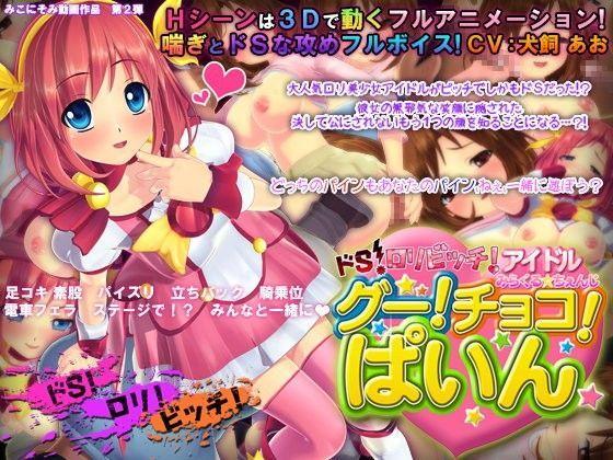 ドS・ロリビッチ・アイドル みらくる☆ちぇんじ グー!チョコ!パイン☆の表紙